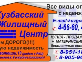 Продажа квартир: 1-комнатная квартира, Кемеровская область, Осинники, ул. Ефимова, 2, фото 1