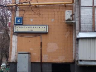 Продажа квартир: 4-комнатная квартира, Москва, Новосибирская ул., 4, фото 1